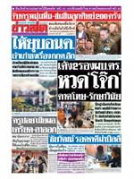 หนังสือพิมพ์ข่าวสด วันเสาร์ที่ 25 มกราคม พ.ศ. 2563
