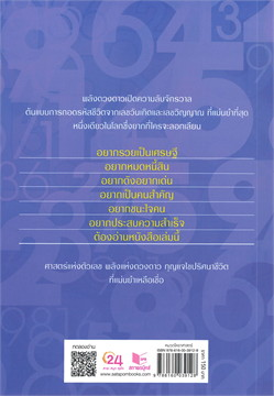 SECRET NUMEROLOGY เลขศาสตร์รหัสลับไคโร (ฉบับ 2020)