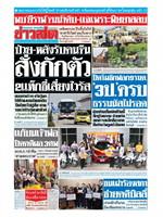 หนังสือพิมพ์ข่าวสด วันศุกร์ที่ 31 มกราคม พ.ศ. 2563