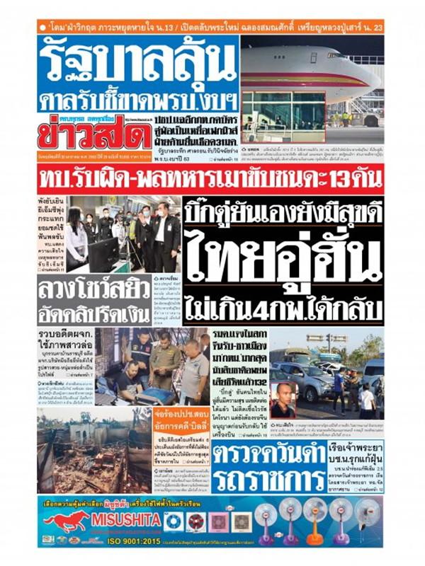 หนังสือพิมพ์ข่าวสด วันพฤหัสบดีที่ 30 มกราคม พ.ศ. 2563