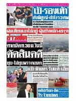 หนังสือพิมพ์ข่าวสด วันอังคารที่ 21 มกราคม พ.ศ. 2563