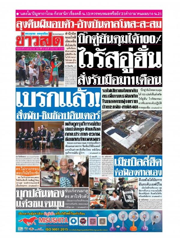 หนังสือพิมพ์ข่าวสด วันอังคารที่ 28 มกราคม พ.ศ. 2563