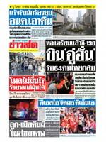 หนังสือพิมพ์ข่าวสด วันจันทร์ที่ 27 มกราคม พ.ศ. 2563