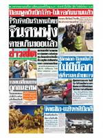หนังสือพิมพ์ข่าวสด วันพุธที่ 29 มกราคม พ.ศ. 2563
