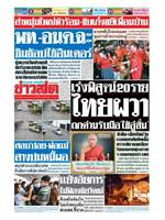 หนังสือพิมพ์ข่าวสด วันอาทิตย์ที่ 26 มกราคม พ.ศ. 2563