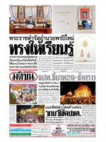 หนังสือพิมพ์มติชน วันพุธที่ 1 มกราคม พ.ศ. 2563