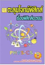 ตะลุยโจทย์ฟิสิกส์ เรื่องฟิสิกส์อะตอม