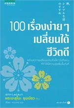 100 เรื่องง่ายๆ เปลี่ยนได้ชีวิตดี