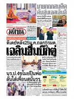 หนังสือพิมพ์มติชน วันเสาร์ที่ 4 มกราคม พ.ศ. 2563