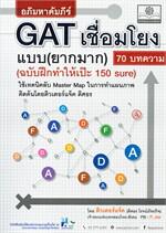 GAT เชื่อมโยง แบบ (ยากมาก) ฉบับฝึกทำให้เป๊ะ