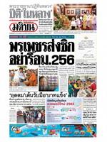 หนังสือพิมพ์มติชน วันพฤหัสบดีที่ 2 มกราคม พ.ศ. 2563