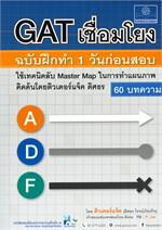 GAT เชื่อมโยง ฉบับฝึกทำ 1 วันก่อนสอบ
