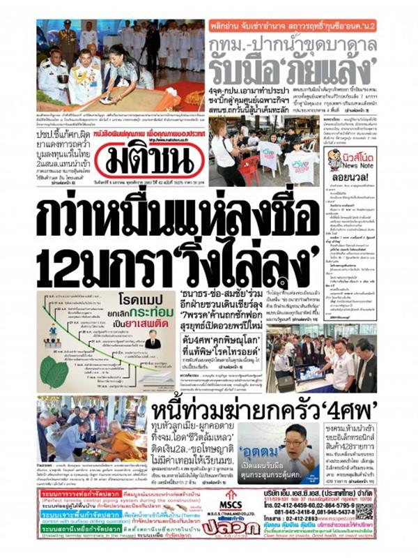 หนังสือพิมพ์มติชน วันจันทร์ที่ 6 มกราคม พ.ศ. 2563