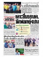 หนังสือพิมพ์มติชน วันอาทิตย์ที่ 5 มกราคม พ.ศ. 2563