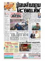 หนังสือพิมพ์มติชน วันศุกร์ที่ 3 มกราคม พ.ศ. 2563