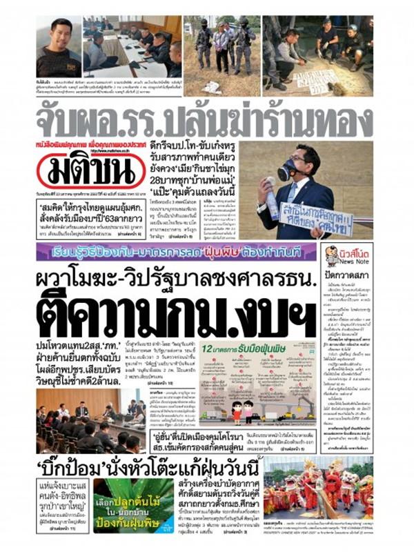 หนังสือพิมพ์มติชน วันพฤหัสบดีที่ 23 มกราคม พ.ศ. 2563