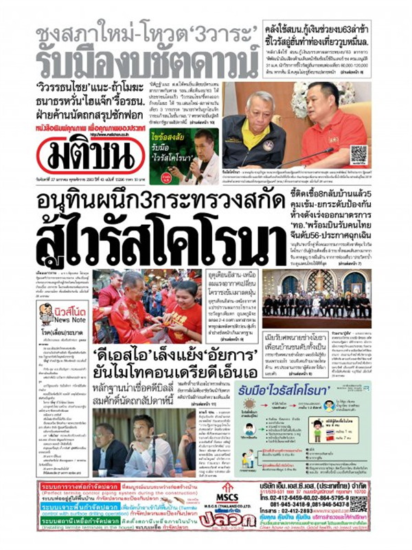 หนังสือพิมพ์มติชน วันจันทร์ที่ 27 มกราคม พ.ศ. 2563