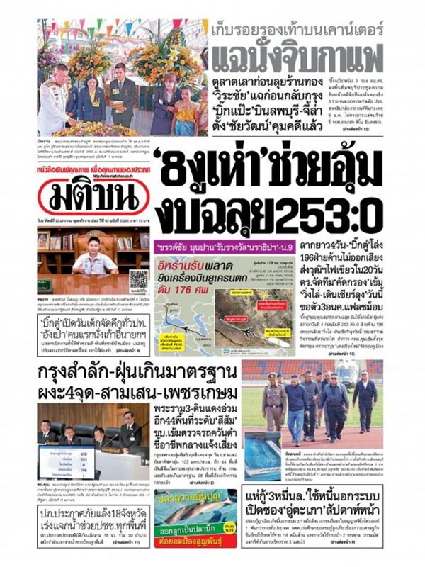 หนังสือพิมพ์มติชน วันอาทิตย์ที่ 12 มกราคม พ.ศ. 2563
