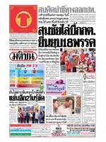 หนังสือพิมพ์มติชน วันพุธที่ 15 มกราคม พ.ศ. 2563