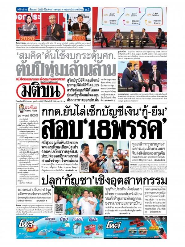 หนังสือพิมพ์มติชน วันพฤหัสบดีที่ 16 มกราคม พ.ศ. 2563