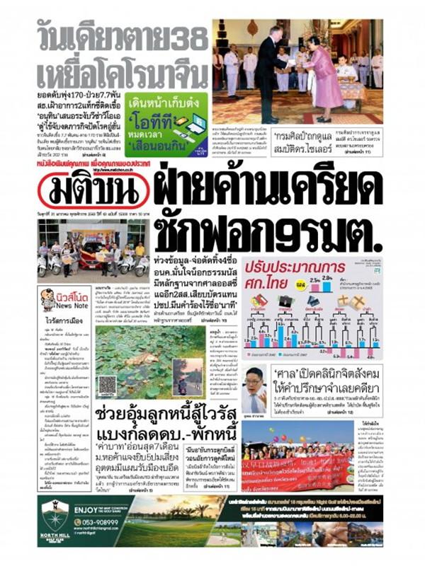หนังสือพิมพ์มติชน วันศุกร์ที่ 31 มกราคม พ.ศ. 2563