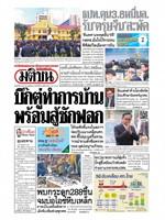 หนังสือพิมพ์มติชน วันเสาร์ที่ 18 มกราคม พ.ศ. 2563