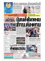 หนังสือพิมพ์มติชน วันพุธที่ 8 มกราคม พ.ศ. 2563