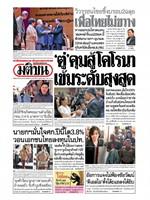 หนังสือพิมพ์มติชน วันอังคารที่ 28 มกราคม พ.ศ. 2563