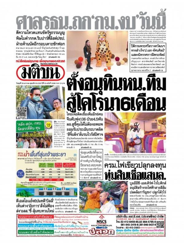 หนังสือพิมพ์มติชน วันพุธที่ 29 มกราคม พ.ศ. 2563
