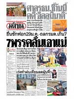หนังสือพิมพ์มติชน วันอังคารที่ 21 มกราคม พ.ศ. 2563