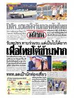 หนังสือพิมพ์มติชน วันอาทิตย์ที่ 19 มกราคม พ.ศ. 2563
