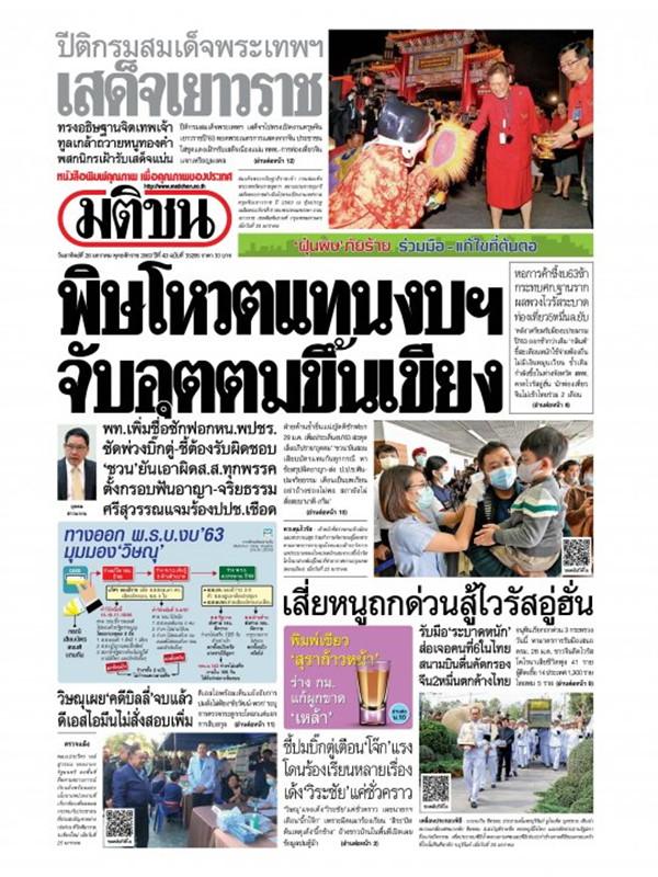 หนังสือพิมพ์มติชน วันอาทิตย์ที่ 26 มกราคม พ.ศ. 2563