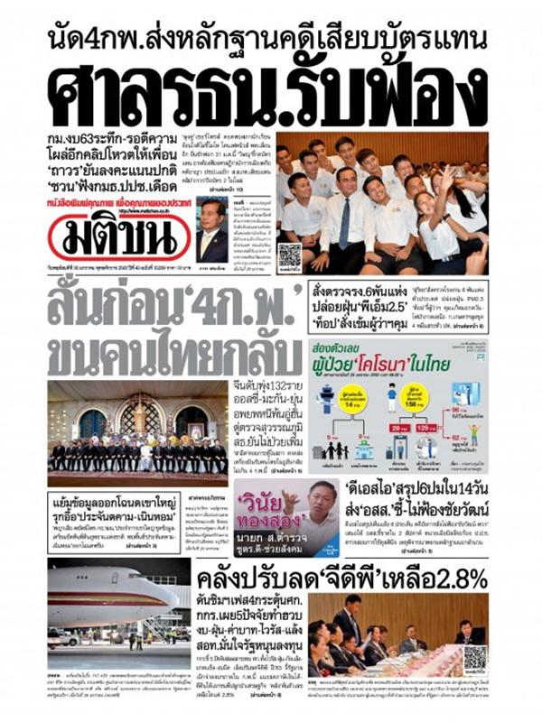 หนังสือพิมพ์มติชน วันพฤหัสบดีที่ 30 มกราคม พ.ศ. 2563