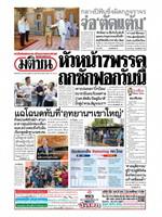 หนังสือพิมพ์มติชน วันจันทร์ที่ 20 มกราคม พ.ศ. 2563