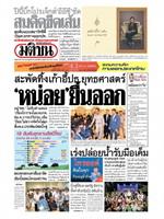 หนังสือพิมพ์มติชน วันอังคารที่ 7 มกราคม พ.ศ. 2563