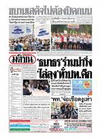 หนังสือพิมพ์มติชน วันจันทร์ที่ 13 มกราคม พ.ศ. 2563