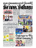 หนังสือพิมพ์มติชน วันเสาร์ที่ 11 มกราคม พ.ศ. 2563