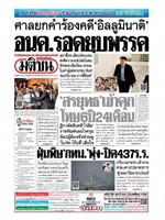 หนังสือพิมพ์มติชน วันพุธที่ 22 มกราคม พ.ศ. 2563