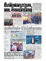 หนังสือพิมพ์มติชน วันอังคารที่ 14 มกราคม พ.ศ. 2563