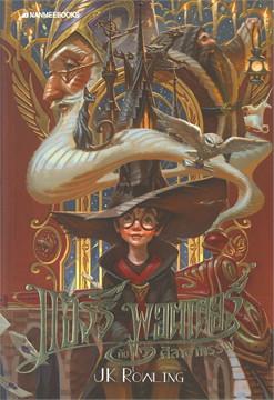 แฮร์รี่ พอตเตอร์ กับ ศิลาอาถรรพ์ เล่ม 1 (ฉบับครบรอบ 20 ปี)