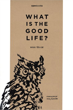 WHAT IS THE GOOD LIFE?