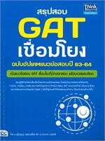 สรุปสอบ GAT เชื่อมโยง ฉบับอัปเดตแนวข้อสอบปี 63-64