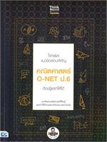 โจทย์และแนวข้อสอบสำคัญ คณิตศาสตร์ O-NET ป.6 ต้องรู้และทำให้ได้