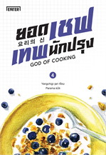 ยอดเชฟเทพนักปรุง GOD OF COOKING เล่ม 4