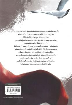 สยบฟ้าพิชิตปฐพี เล่ม 31 เจตจำนงแห่งเทพ