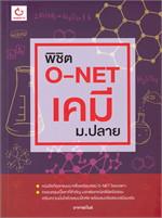 พิชิต O-NET เคมี ม.ปลาย