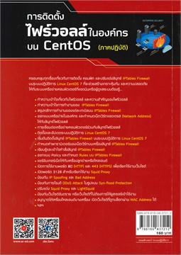 การติดตั้งไฟร์วอลล์ในองค์กร บน Centos (ภาคปฏิบัติ)