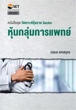 วิเคราะห์หุ้นราย Sector หุ้นกลุ่มการแพทย์