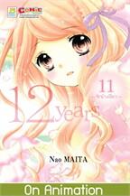 12 years เล่ม 11