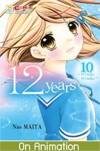12 years เล่ม 10